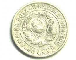 SOVIET UNION COIN L1, TEN KOPEK 1928 COIN T1229