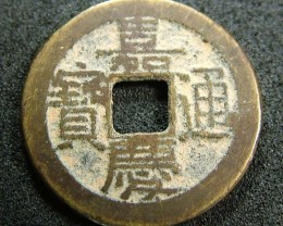 COIN FROM MANCHU DYNASTY 23.2 CTS [CC05]