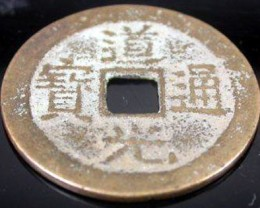 COIN FROM MANCHU DYNASTY 20 CTS [CC27]