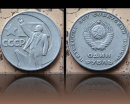 Soviet Union 1 Rouble Anniversary of Revolution 1967 Y#140