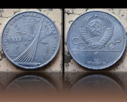 """Soviet Union 1 Rouble """"1980 Olympics in Moscow"""" 1979 Y#165"""