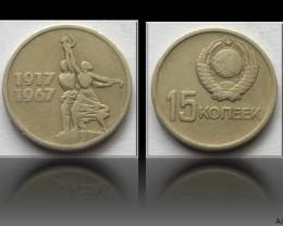 USSR 15 Kopeks (Anniversary of Revolution) 1917-1967 Y#137