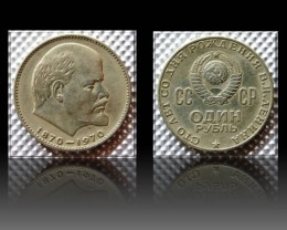 USSR 1 Rouble Centenial of Lenin's Birth 1970 Y#141
