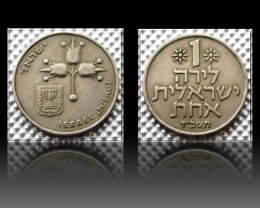 Israel 1 Lira 1967 KM#47 low mintage+++