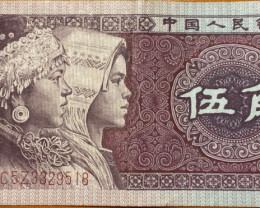 Banknote China Chinese PRC 5 Jiao 1980 Communist Currency UNC