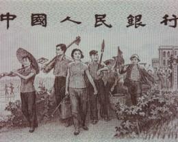 China 1 yi jiao 1962 UNC