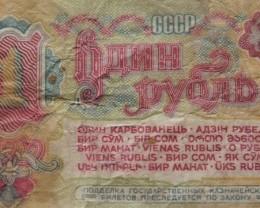 USSR (CCCP) 1 Ruble 1961
