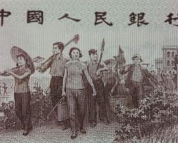 China 1 yi jiao 1962