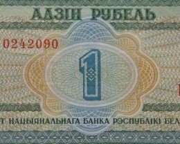 Belarus 1 Rubel 2000 UNC