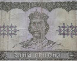 Ukraine 1 Hryvnia 1992