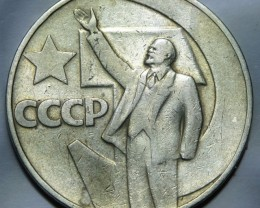 USSR 1 Rouble (Anniversary of Revolution) 1967 Y#140