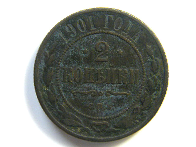 RUSSIAN COIN 1901  J 105