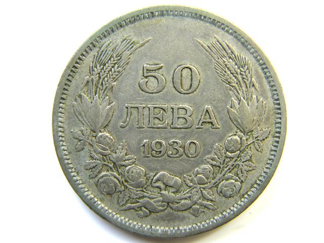 50 NEBA 1930 BULGARIA COIN  J 272