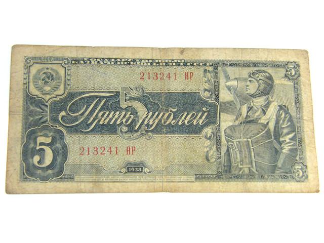 RUSSIA 1938 5 RUBLES  J 306