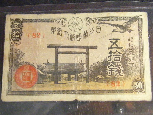 OLD JAPANESE NOTE  T 433