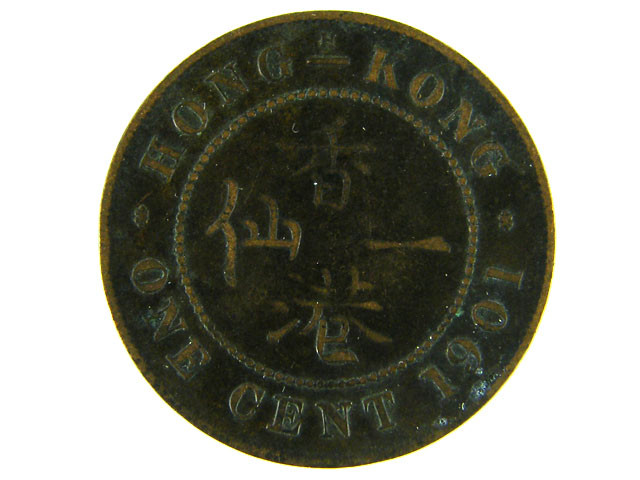 HONG KONG LOT 1, 1901 ONE CENT COIN T623