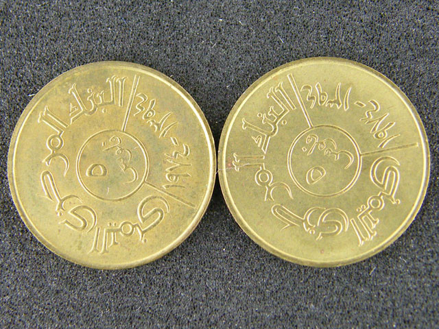 YEMEN LOT 2, FIVE FIL COINS T669