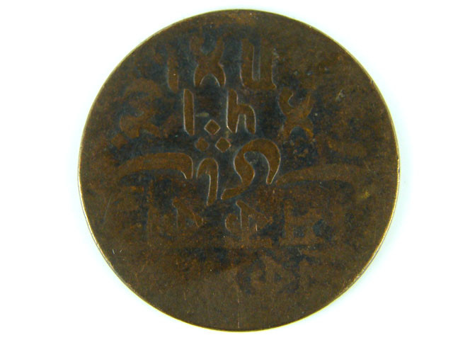MIDDLE EAST LOT 1, MIDDLE EASTERN COIN T696