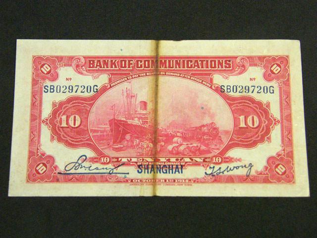 PRE COMMUNIST NOTE  SHANGHAI 1914       T 871