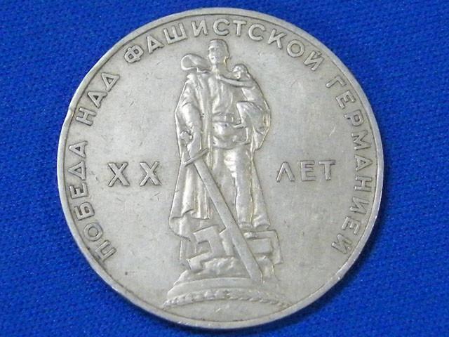 RUSSIA L1, RUSSIAN COIN T909