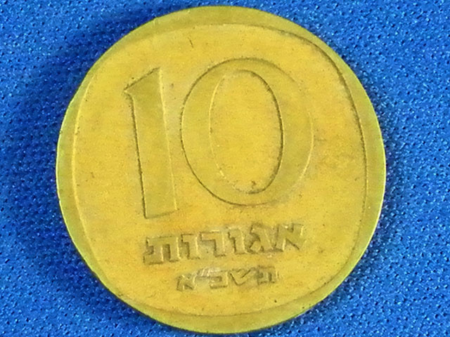 ISRAEL L1, 1961 TEN CENT COIN T952