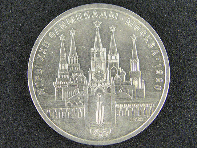RUSSIA COIN L1, ONE RUBLE  1980 COIN T1050