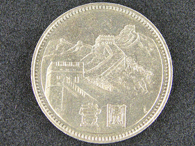 CHINA COIN L1, 1980 CHINESE COIN T1057
