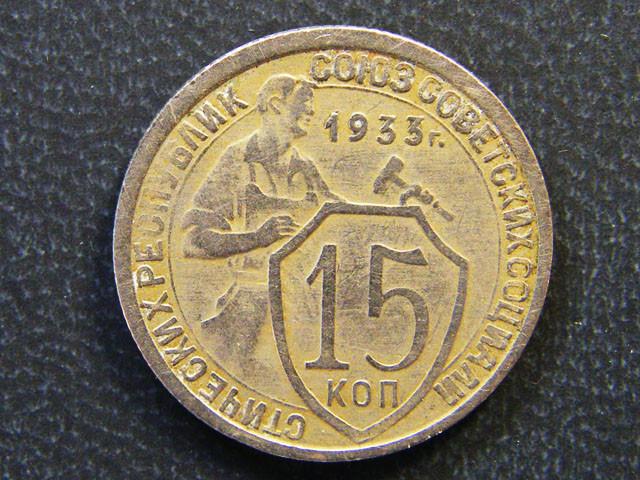 RUSSIA COIN L1, 1933 RUSSIA FIFTEEN KOPEK COIN T1156