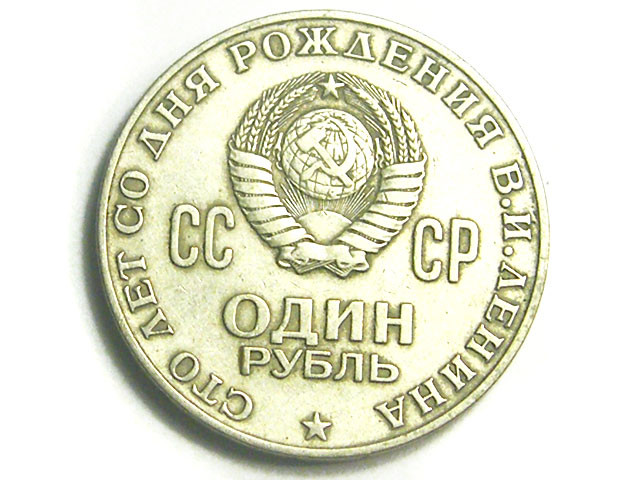RUSSIAN COIN L1, 1870-1970 RUSSIAN COIN T1215