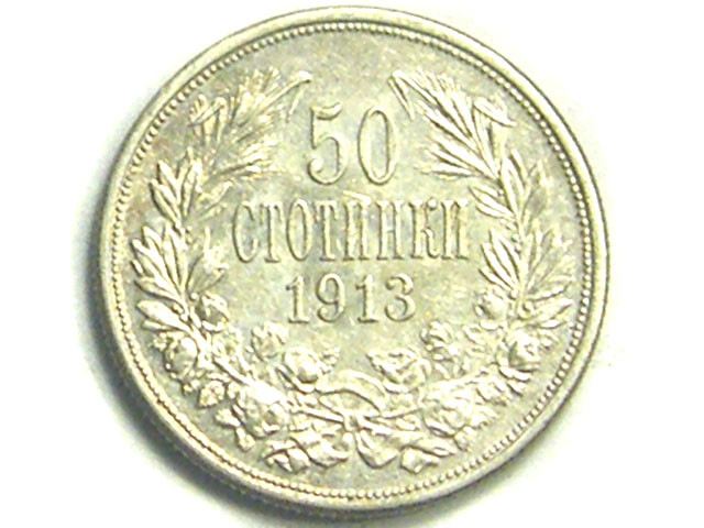 BULGARIA COIN L1, 1913 FIFTY CENT COIN T1228