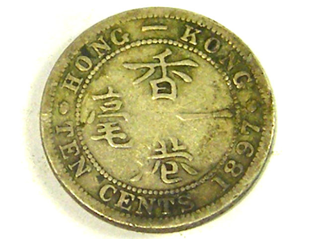 HONG KONG COIN L1, 1897 TEN CENT COIN T1320