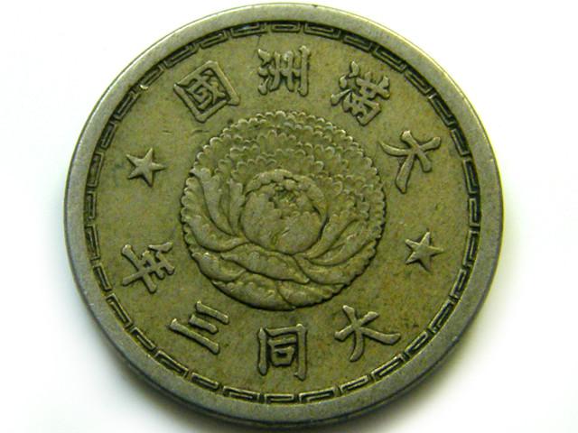 1933 CHINA  COIN   J 506