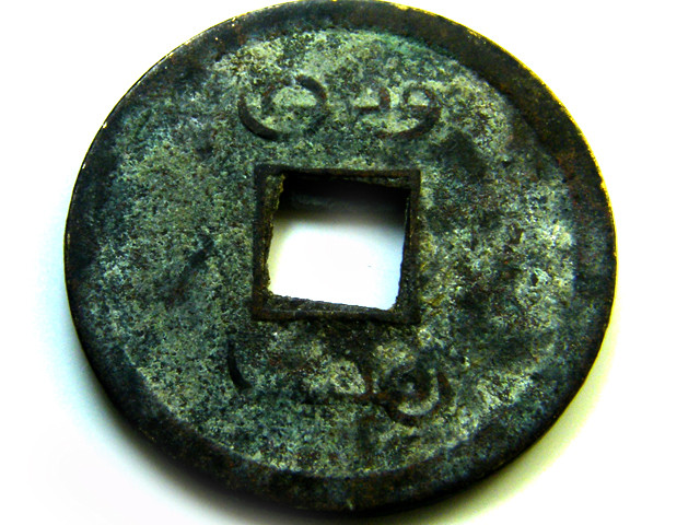 GUANG XU  CHINA  COIN   J562