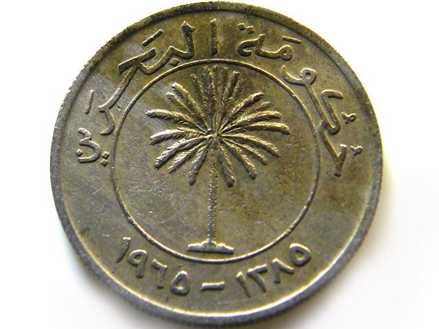 BAHRAIN 1970 COIN J 675