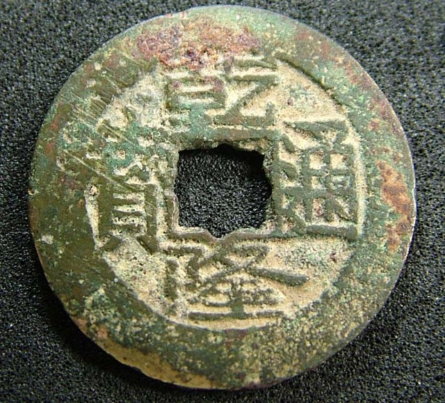 COIN FROM MANCHU DYNASTY 22.7 CTS [CC03]