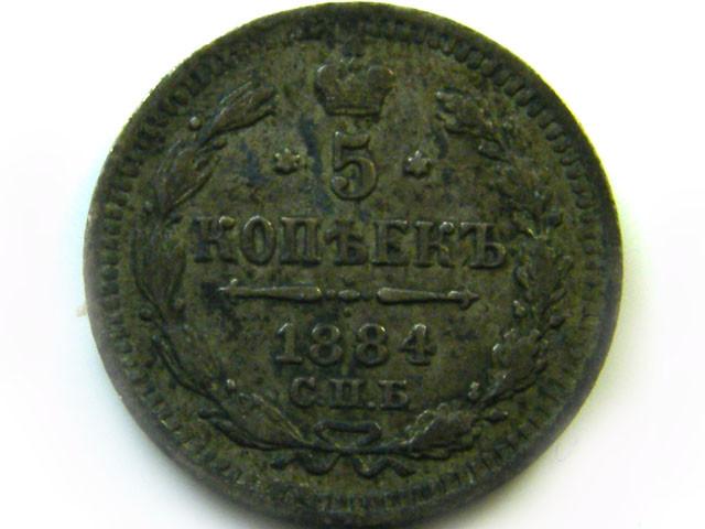 1884 RUSSIA 5 KOPEK COIN   CO 408