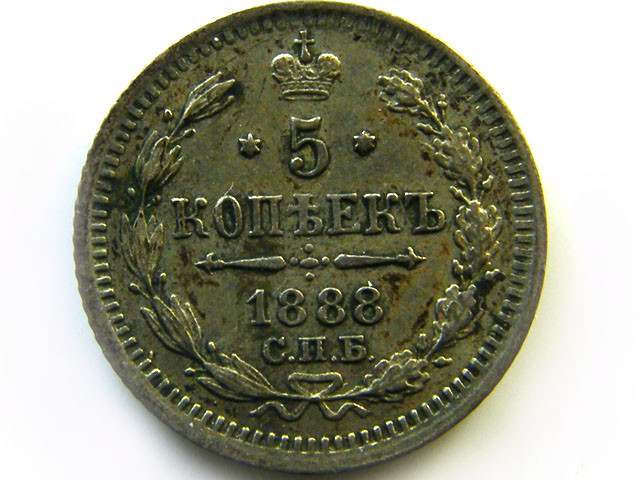 1888 RUSSIA 5 KOPEK COIN    CO 416