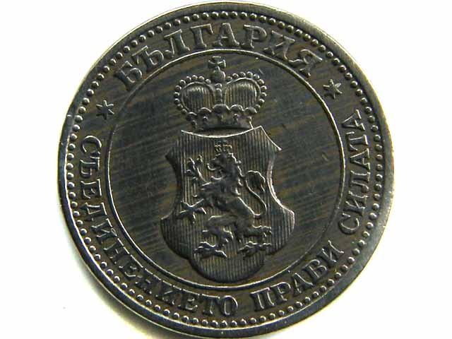 1913    5  STOTINKI  BULGARIAN COIN   CO 513