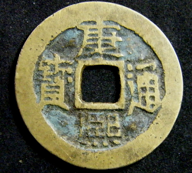 COIN FROM MANCHU DYNASTY 21 CTS [CC]