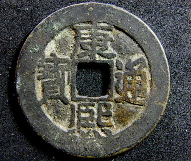 COIN FROM MANCHU DYNASTY CTS [CC]