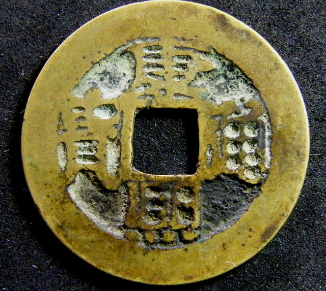 "SMALL ""KANGXI"" COIN FROM MANCHU 15.5 CTS [CC19]"