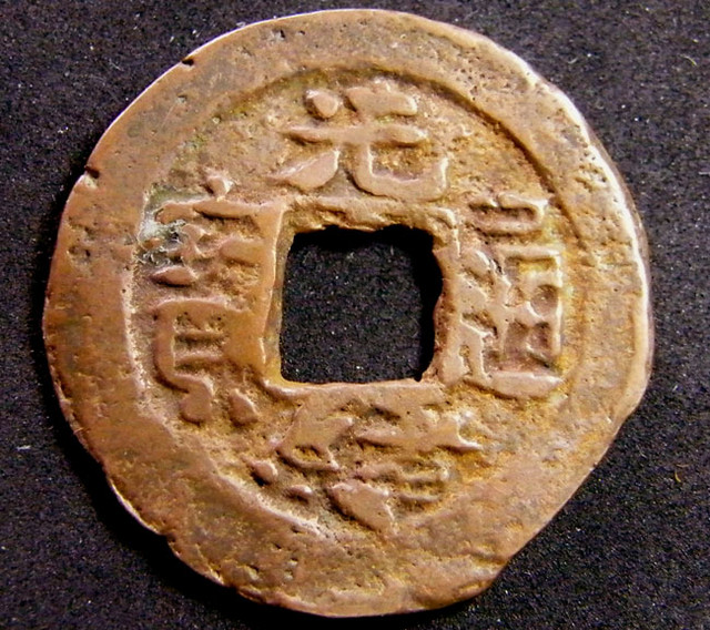 RARE COIN FROM MANCHU DYNASTY 20.8 CTS [CC20]