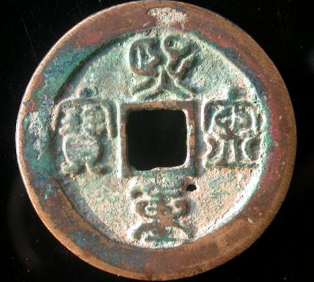 COINS FROM NORTH SONG DYNASTY