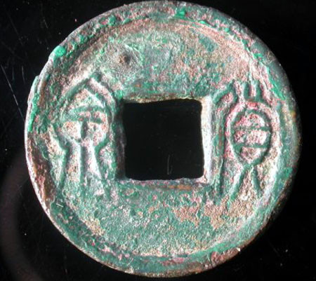THE COIN THAT END NEW DYNASTY 15 CTS [HC11]
