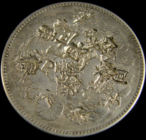 1887 INTERESTING 20 NEN MEIJI SILVER COIN     JCC 12