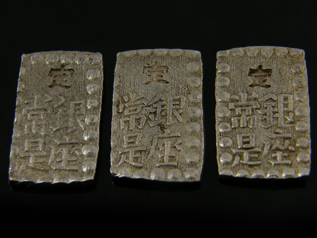 1854 KAEI.ANSEI.ISSHUGIN  ERA   JAPAN SILVER BAR COIN JCC 25