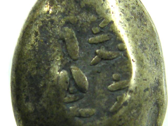 1736-1820 MAMEITAGIN  ERA JAPAN  SILVER  SLUG COIN JCC45