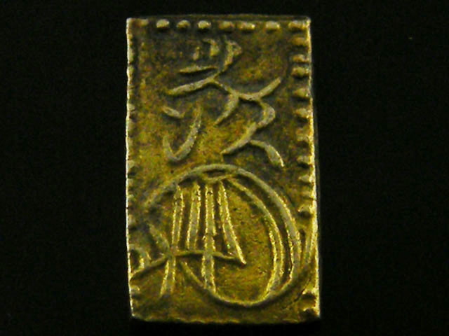 MEIJI DYNASTY MANEN NISHUBAN GOLD COIN  1860  JCC 92