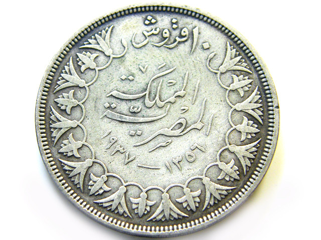 EGYPT SILVER COIN OP 970