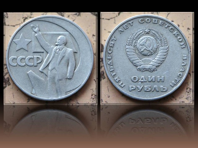 Soviet Union 1 Rouble Anniversary of Revolution 1967 Y#140